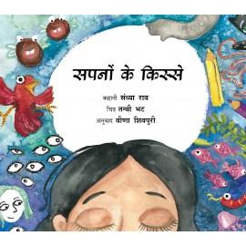 Dream Writer/Sapnon Ke Kisse (Hindi)