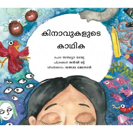 Dream Writer/Kinavukallude Kaathika (Malayalam)