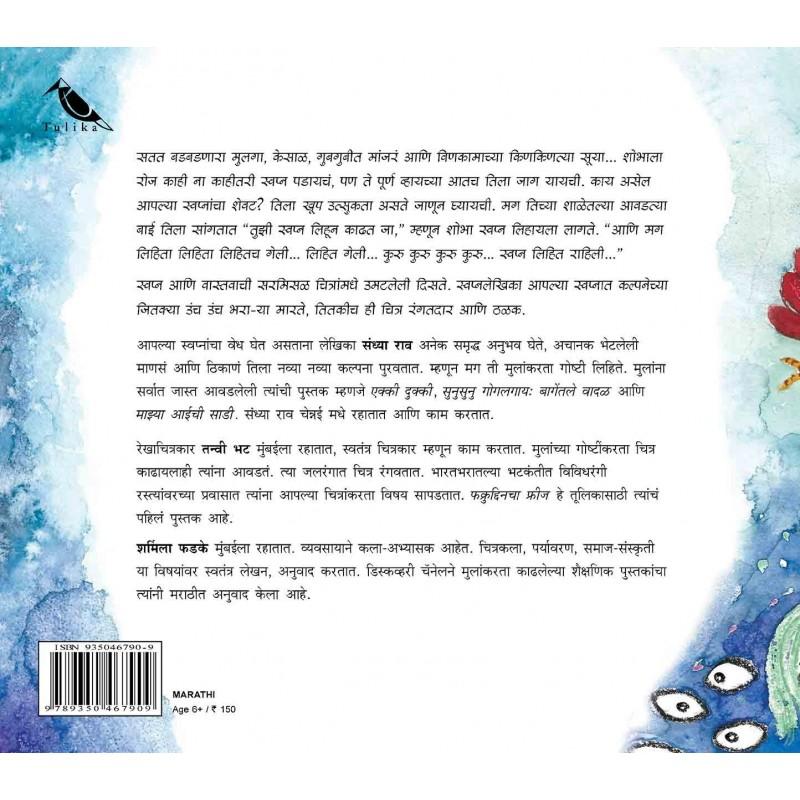Marathi nibandh pustak. भाषा. 2019-02-21