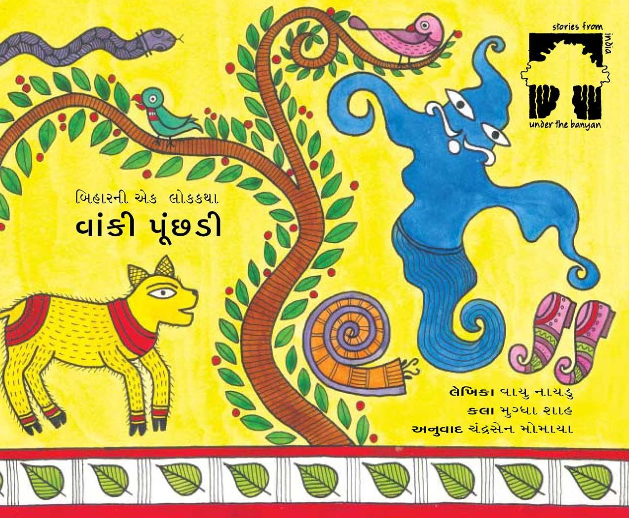 A Curly Tale/Vaanki Poonchdi (Gujarati)