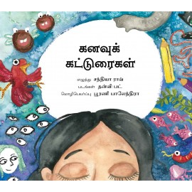 Dream Writer/Kanavu Katturaikal (Tamil)
