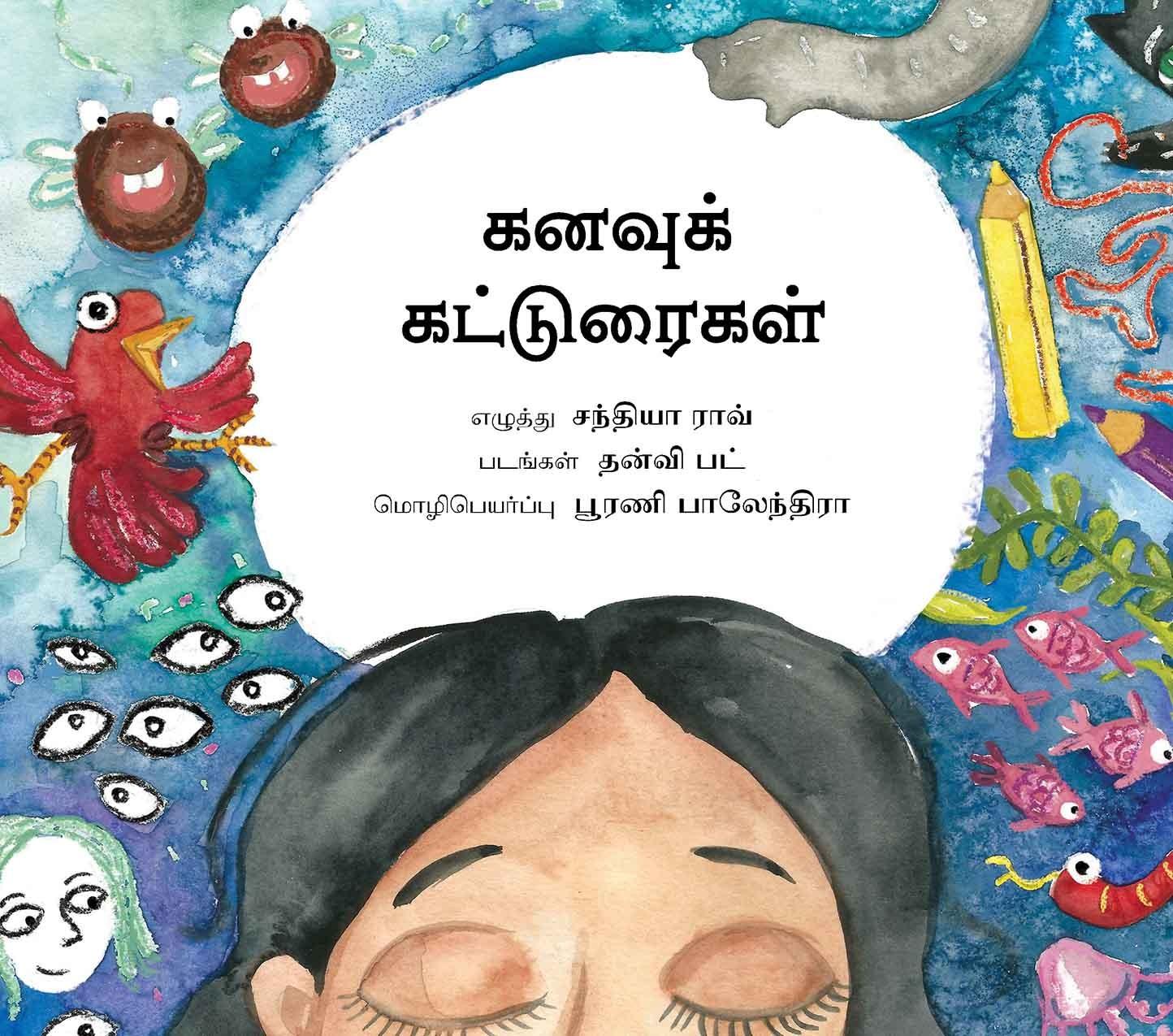 Dream Writer/Kanavu Katturaikal (Tamil)