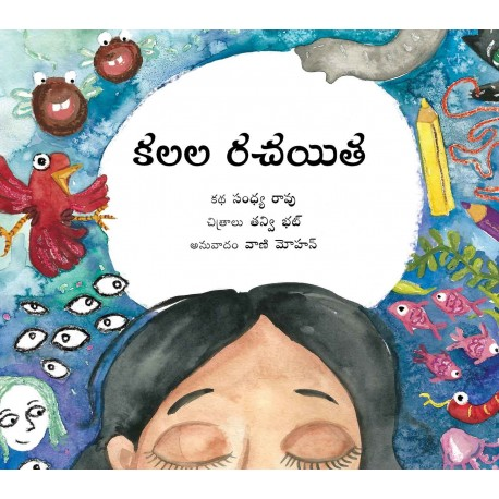 Dream Writer/Kalala Rachayita (Telugu)