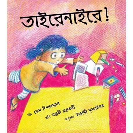 Clumsy!/Taireynairey! (Bengali)