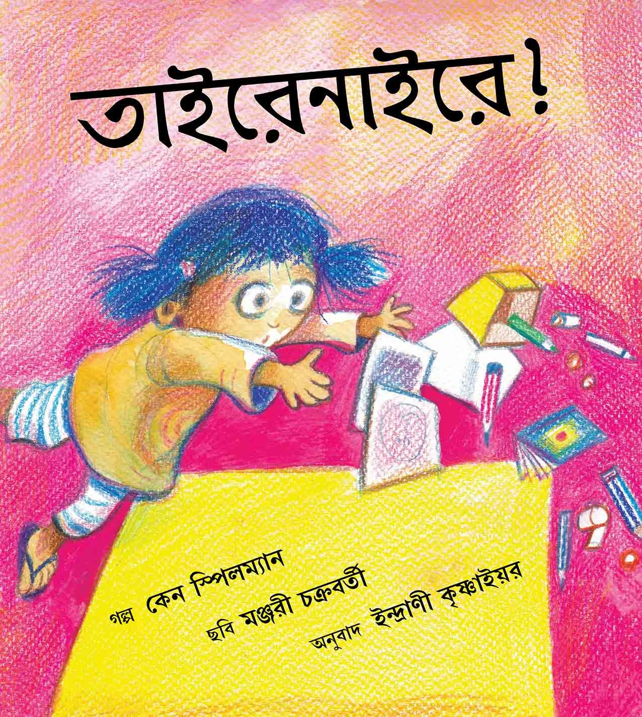 Clumsy!/Taireynairey! (Bengali)
