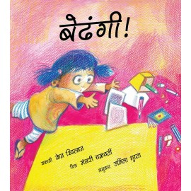 Clumsy!/Bedhangi! (Hindi)