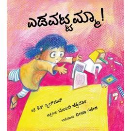 Clumsy!/Yedavattamma! (Kannada)