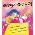 Clumsy!/Azhakuzha! (Malayalam)