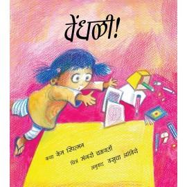 Clumsy!/Vendhali! (Marathi)