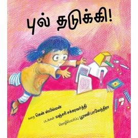 Clumsy!/Pul Thadukki! (Tamil)