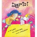 Clumsy!/Aebrasi! (Telugu)