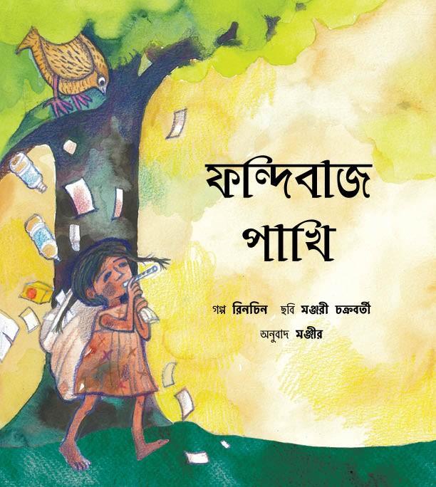 The Trickster Bird/Phondibaaj Pakhi (Bengali)