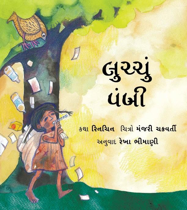 The Trickster Bird/Luchchun Pankhi (Gujarati)