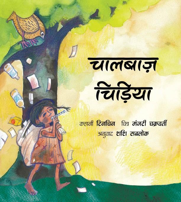 The Trickster Bird/Chaalbaaz Chidiya (Hindi)