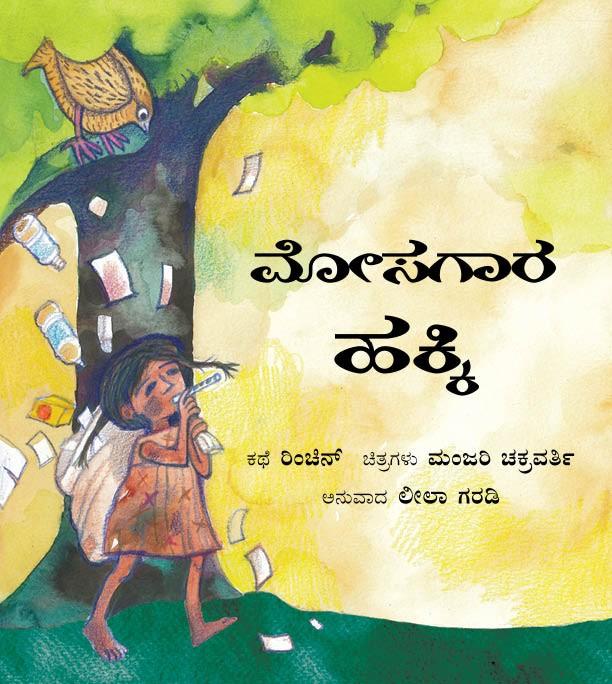 The Trickster Bird/Mosagaara Hakki (Kannada)
