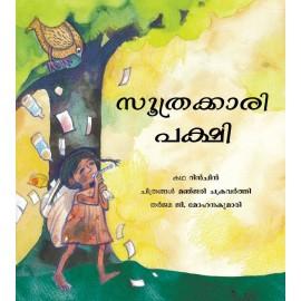 The Trickster Bird/Soothrakkari Pakshi (Malayalam)