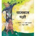 The Trickster Bird/Chaalbaaj Pakshi (Marathi)