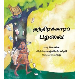 The Trickster Bird/Thandirakkaara Paravai (Tamil)