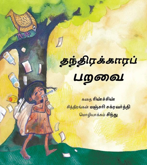 The Trickster Bird/Thandirakkaara Paravai (Tamil)