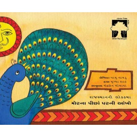 Eyes On The Peacock's Tail/Morna Peechhan Parni Aankha (Gujarati)