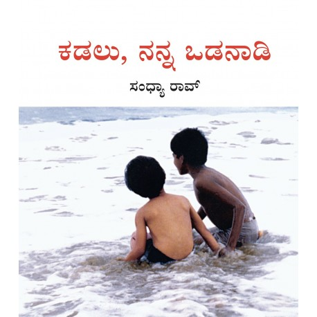 My Friend, the Sea/Kadalu, Nanna Odanaadi (Kannada)