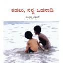 My Friend, the Sea/Kadalu, Nanna Odanaadi (Kannada)