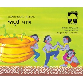 Magic Vessels/Jaduyi Patra (Gujarati)