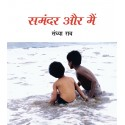 My Friend, the Sea/Samandar Aur Main (Hindi)