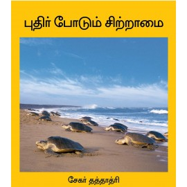 Riddle Of The Ridley/Pudir Podum Sittraamai (Tamil)
