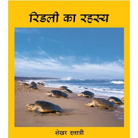 Riddle Of The Ridley/Ridley Ka Rahasya (Hindi)