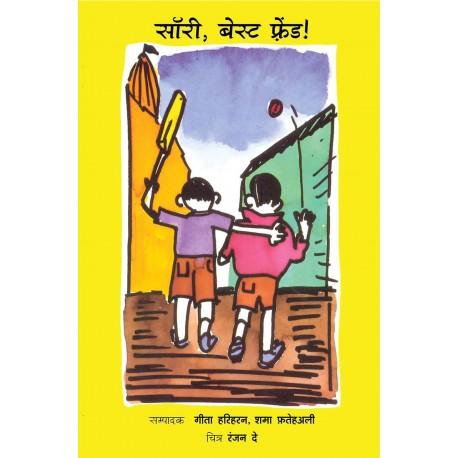 Sorry, Best Friend (Hindi)