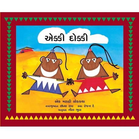 Ekki Dokki (Gujarati)