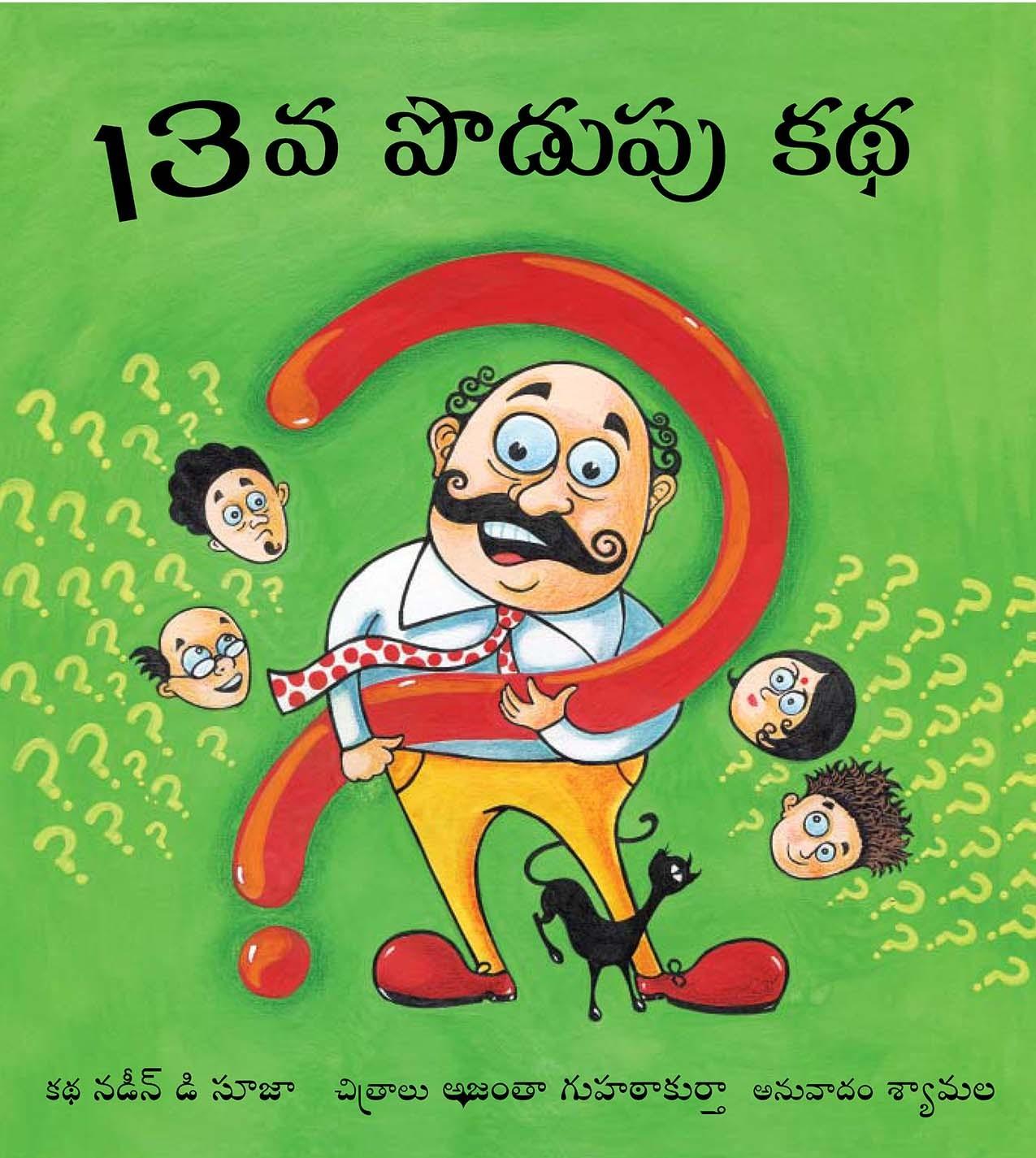 The 13th Riddle/Padamoodava Podupu Kadha (Telugu)