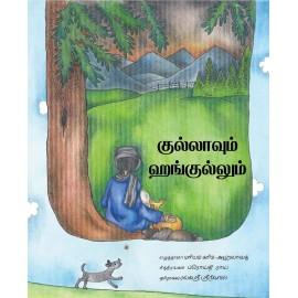 Gulla And The Hangul/Gullavum Hangulum (Tamil)