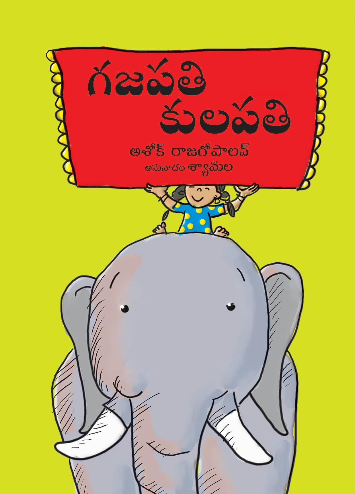 Gajapati Kulapati (Telugu)
