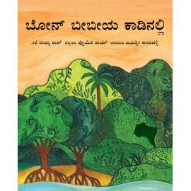 In Bon Bibi's Forest/Bon Bibiya Kaadinalli (Kannada)