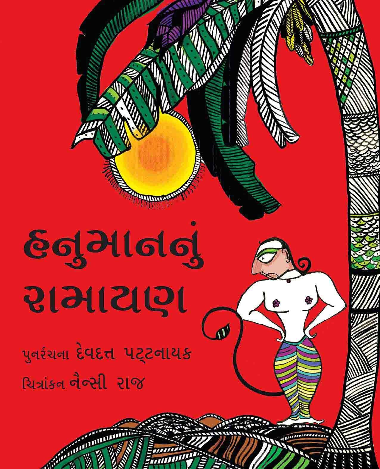 Hanuman's Ramayan/Hanumannu Ramayan (Gujarati)