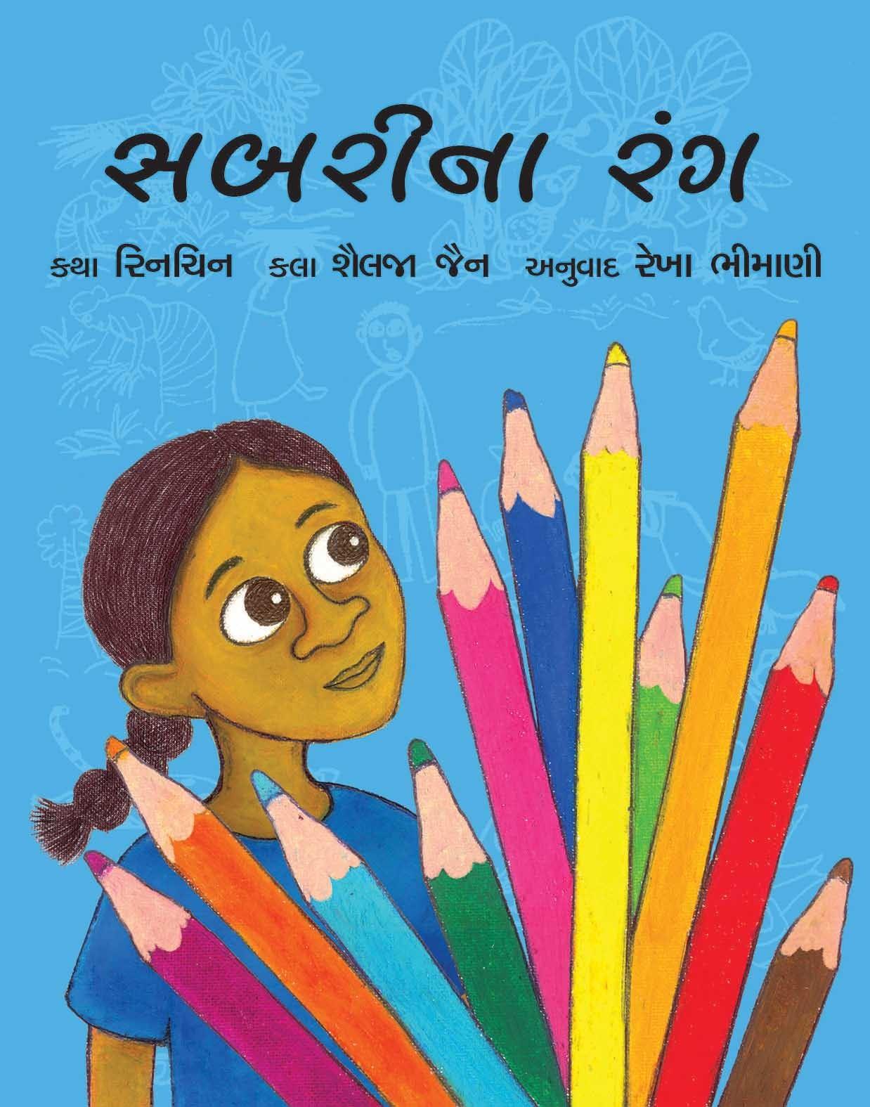 Sabri's Colours/Sabrina Rang (Gujarati)