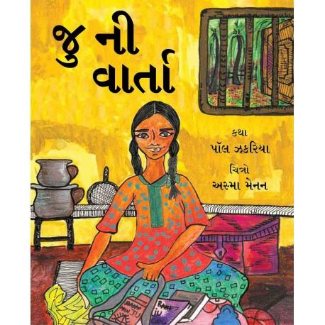 Ju's Story/Ju Ni Vaarta (Gujarati)
