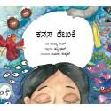 Dream Writer/Kanasa Lekhaki (Kannada)