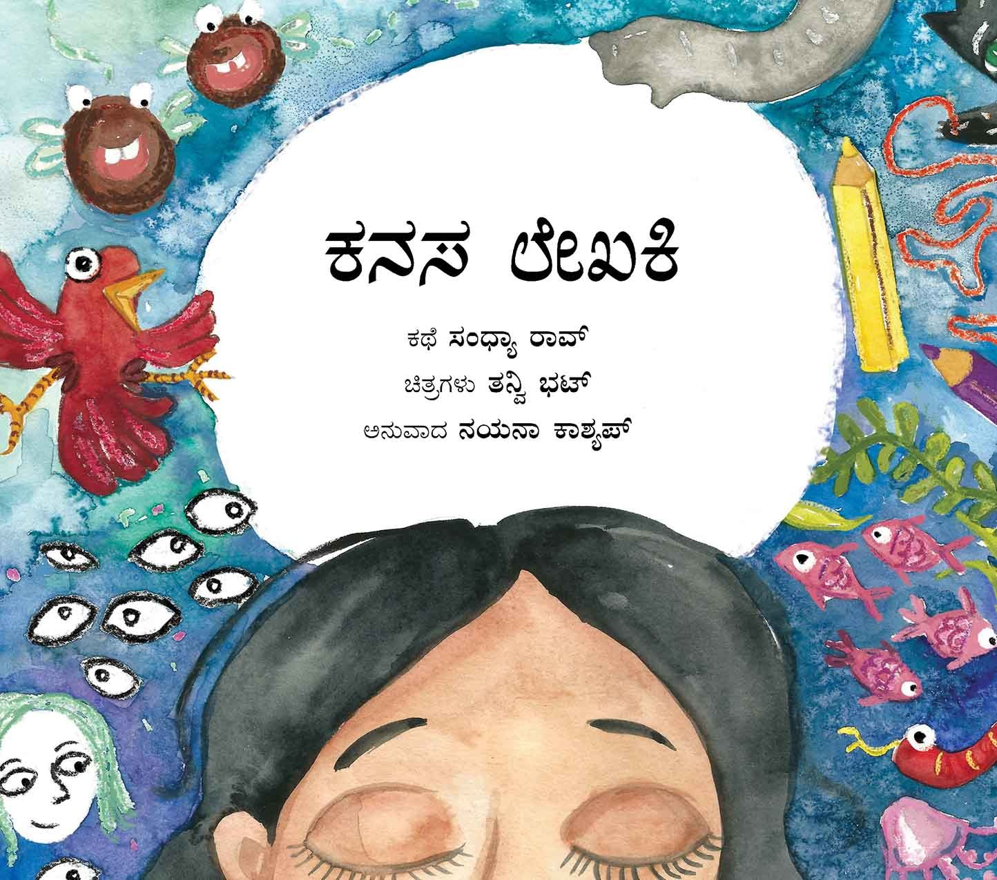Dream Writer/Kanasa Lekhaki (Kannada)