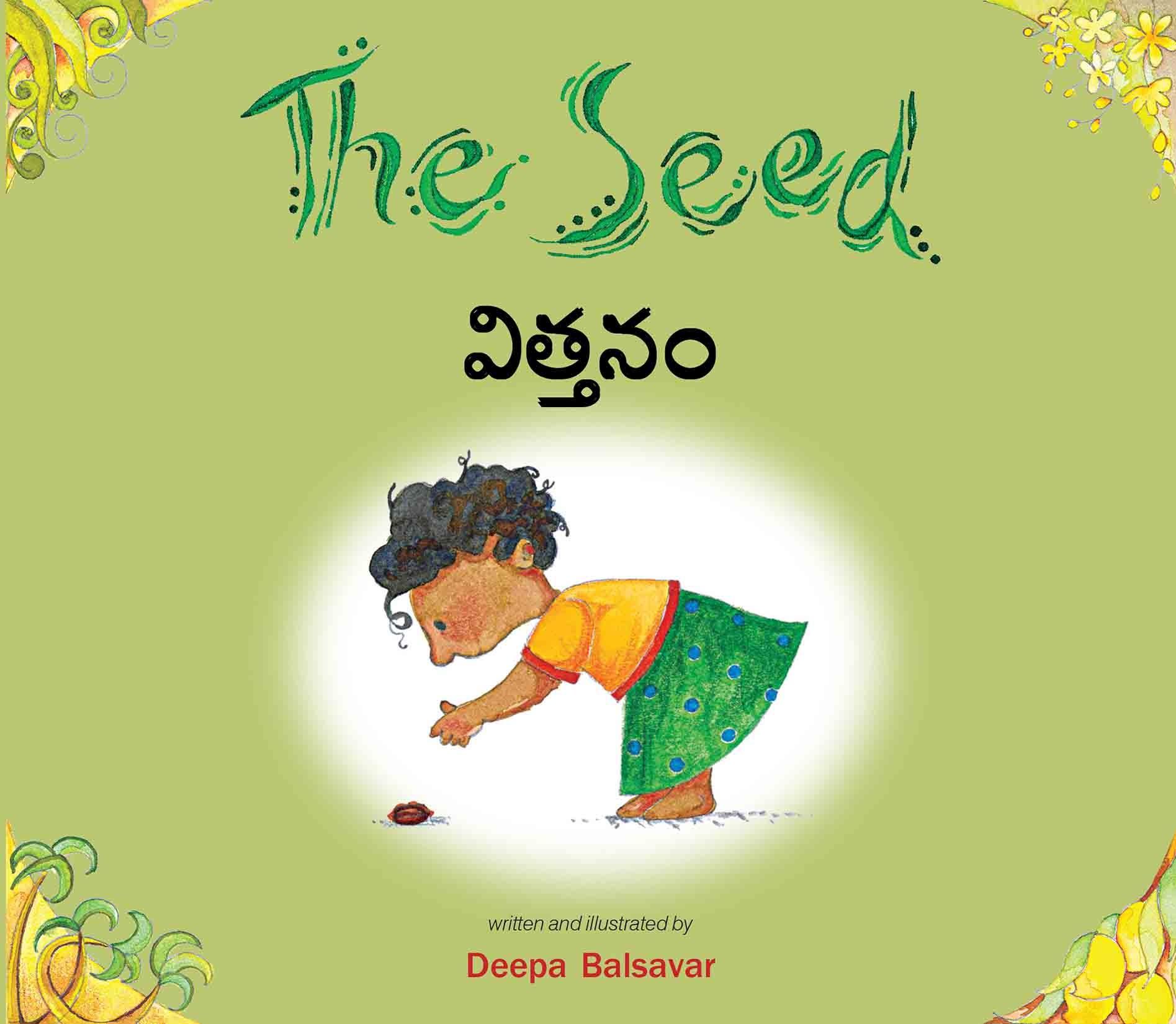 The Seed/Vithanam (English-Telugu)
