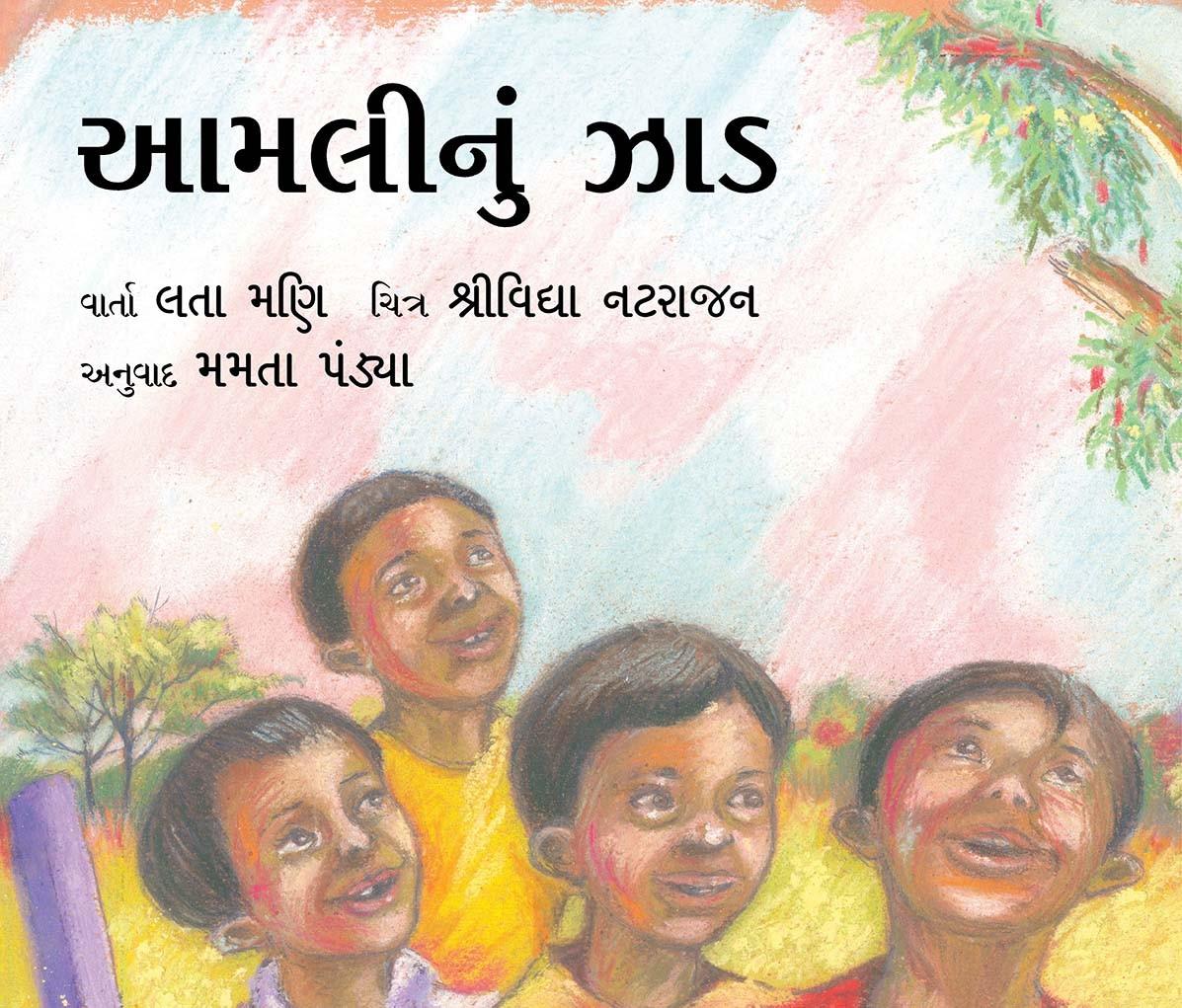 The Tamarind Tree/Aamlinu Jhaad (Gujarati)