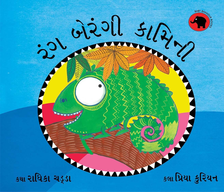Colour-Colour Kamini/Rang Berangi Kamini (Gujarati)