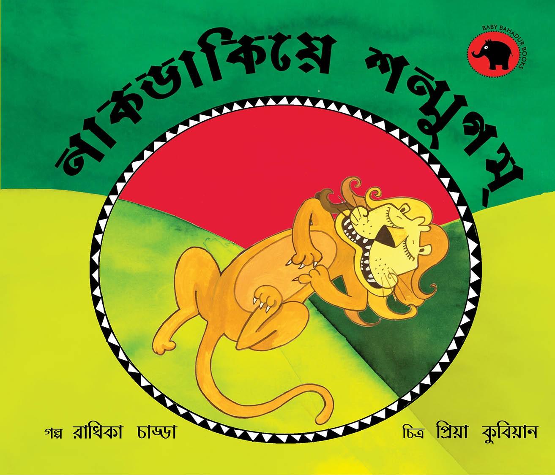 Snoring Shanmugam/Naakdaakiye Shanmugam (Bengali)