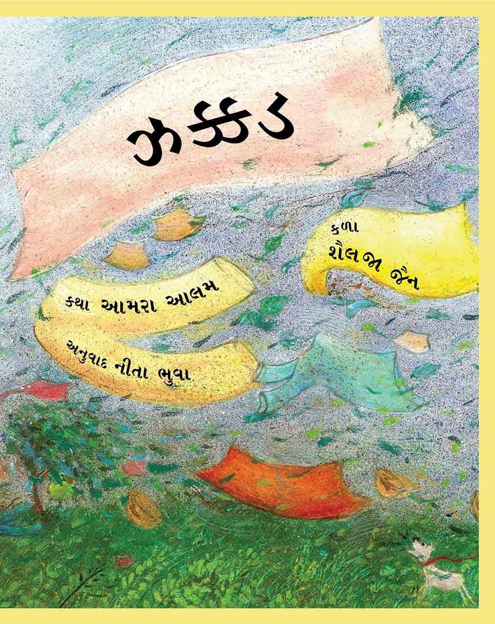 Jhakkad (Gujarati)