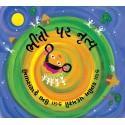 Dancing On Walls/Bheento Par Nritya (Gujarati)