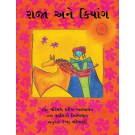The King And The Kiang/Raja Ane Kiang (Gujarati)