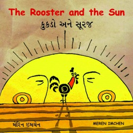 The Rooster And The Sun/Kukdo Ane Sooraj (English-Gujarati)