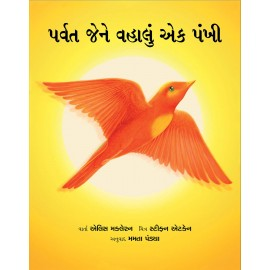 The Mountain That Loved A Bird/Parvat Jene Vahalu Ek Pankhi (Gujarati)